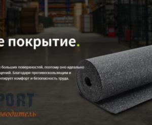 Рулонное резиновое покрытие длинна 10 м, ширина 1 м