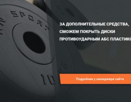 Польская лавка с тренажерами + Штанга 115 кг.